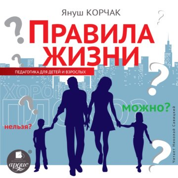 Правила жизни. Педагогика для детей и взрослых