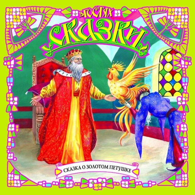 Сказка о царе Салтане. Сказка о мертвой царевне и семи богатырях. Сказка о золотом петушке