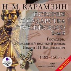 История государства Российского. Том 6: 1462 - 1505 гг. Государь, державный великий князь Иоанн III Васильевич