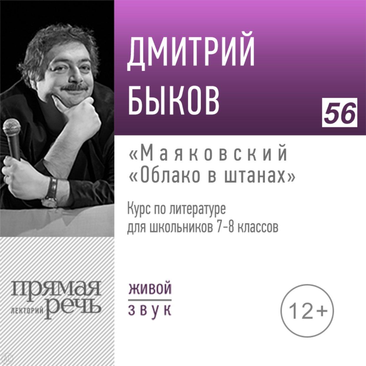 Маяковский «Облако в штанах». Литература. 7-8 класс