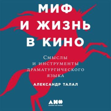 Миф и жизнь в кино: Смыслы и инструменты драматургического языка