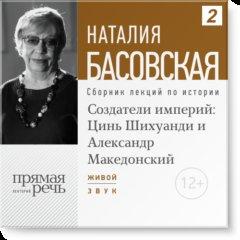 Создатели империй: Цинь Шихуанди и Александр Македонский