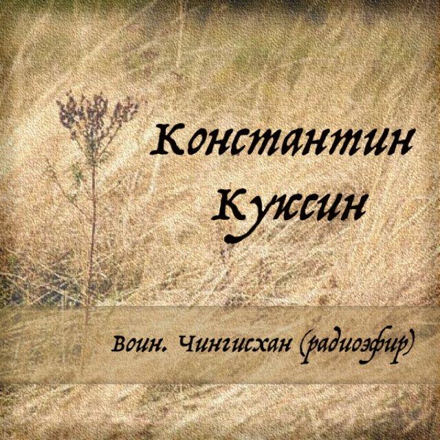 Воин. Чингисхан (радиоэфир)