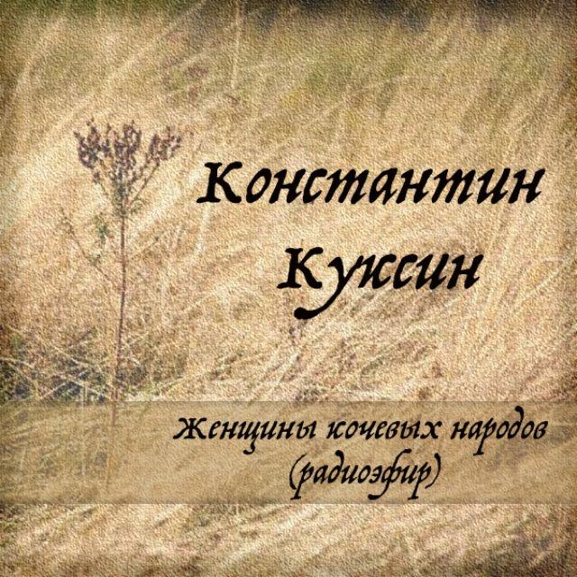 Женщины кочевых народов (радиоэфир)