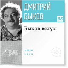 Быков вслух