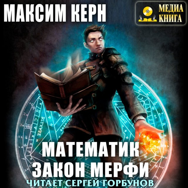Математик. Закон Мерфи