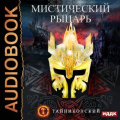 Мистический рыцарь. Книга 1