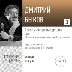 """Гоголь """"Мертвые души"""". Литература. 8-10 класс"""
