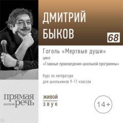 """Онлайн-урок по литературе: Гоголь """"Мертвые души"""". 8-10 класс"""