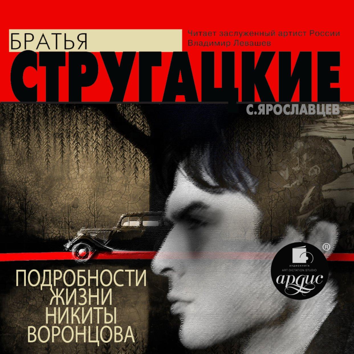 Подробности жизни Никиты Воронцова