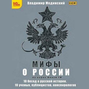 Мифы о России на Радио Финам
