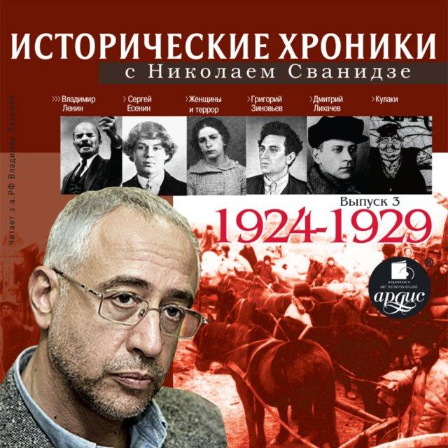 Исторические хроники с Николаем Сванидзе. Выпуск 3. 1924 - 1929 гг.