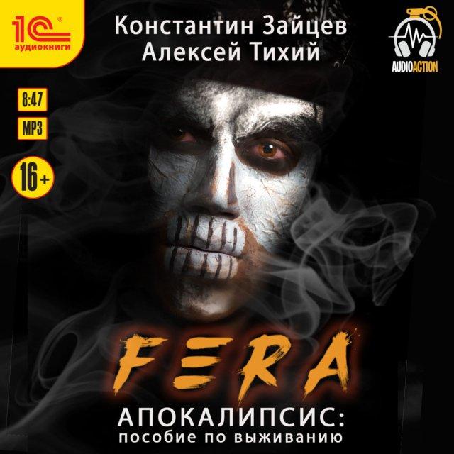 Fera. Апокалипсис: пособие по выживанию
