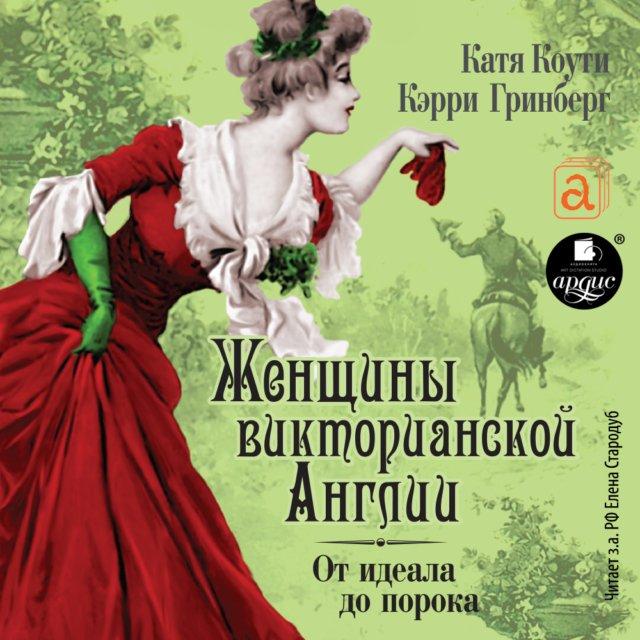 Женщины Викторианской Эпохи. От идеала до порока