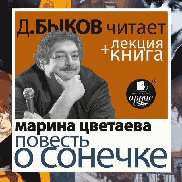 Повесть о Сонечке + лекция Дмитрия Быкова