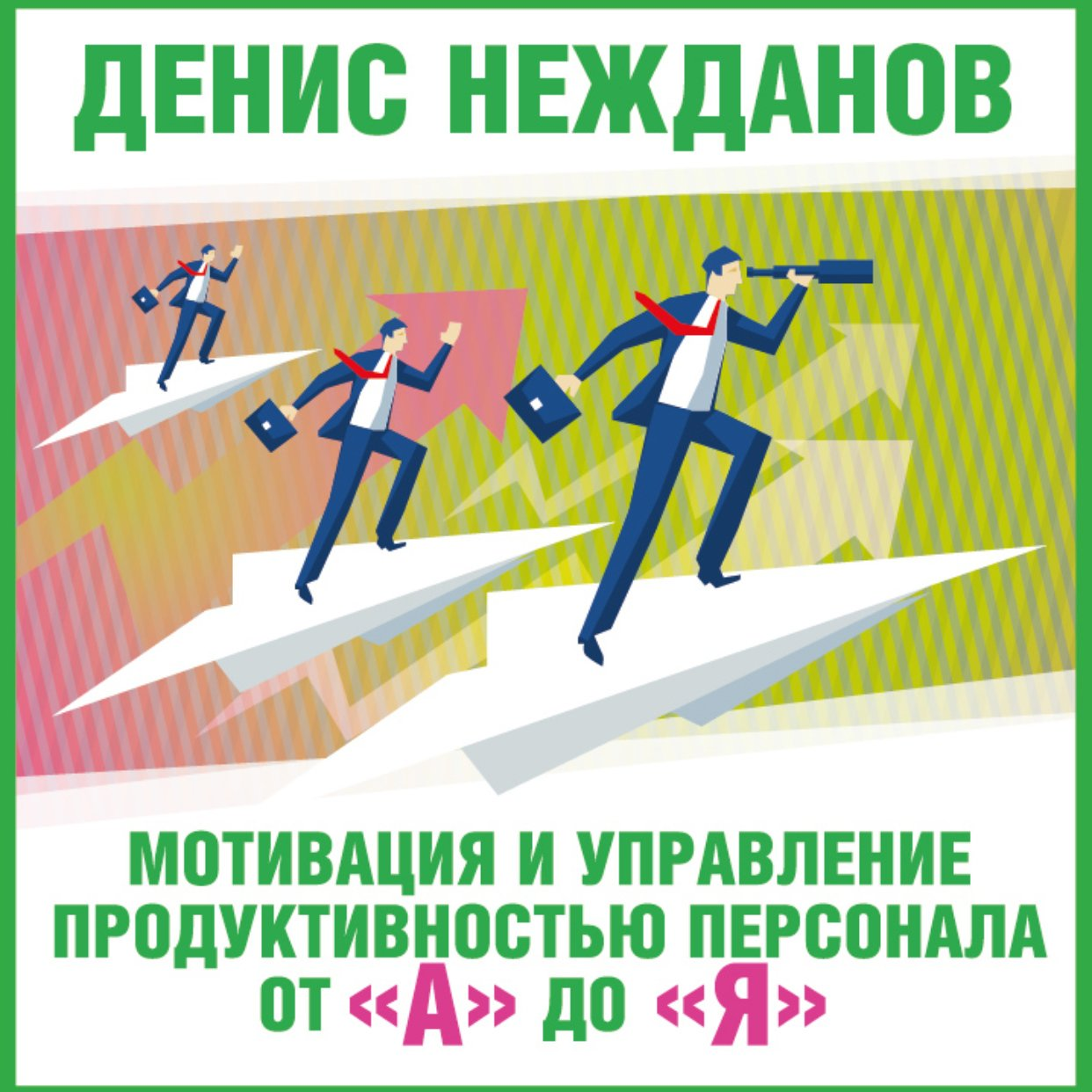 Мотивация и управление продуктивностью персонала  от «а» до «я»