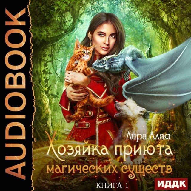 Хозяйка приюта магических существ. Книга 1