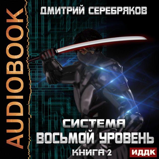 Система. Восьмой уровень. Книга 2