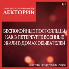 Беспокойные постояльцы. Как в Петербурге военные жили в домах обывателей