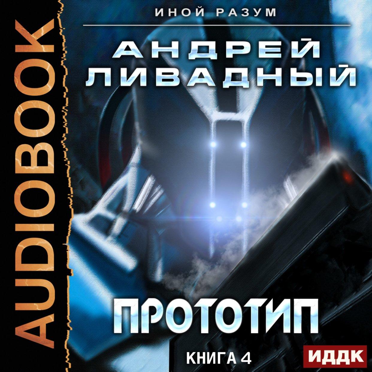 Иной разум. Книга 04. Прототип