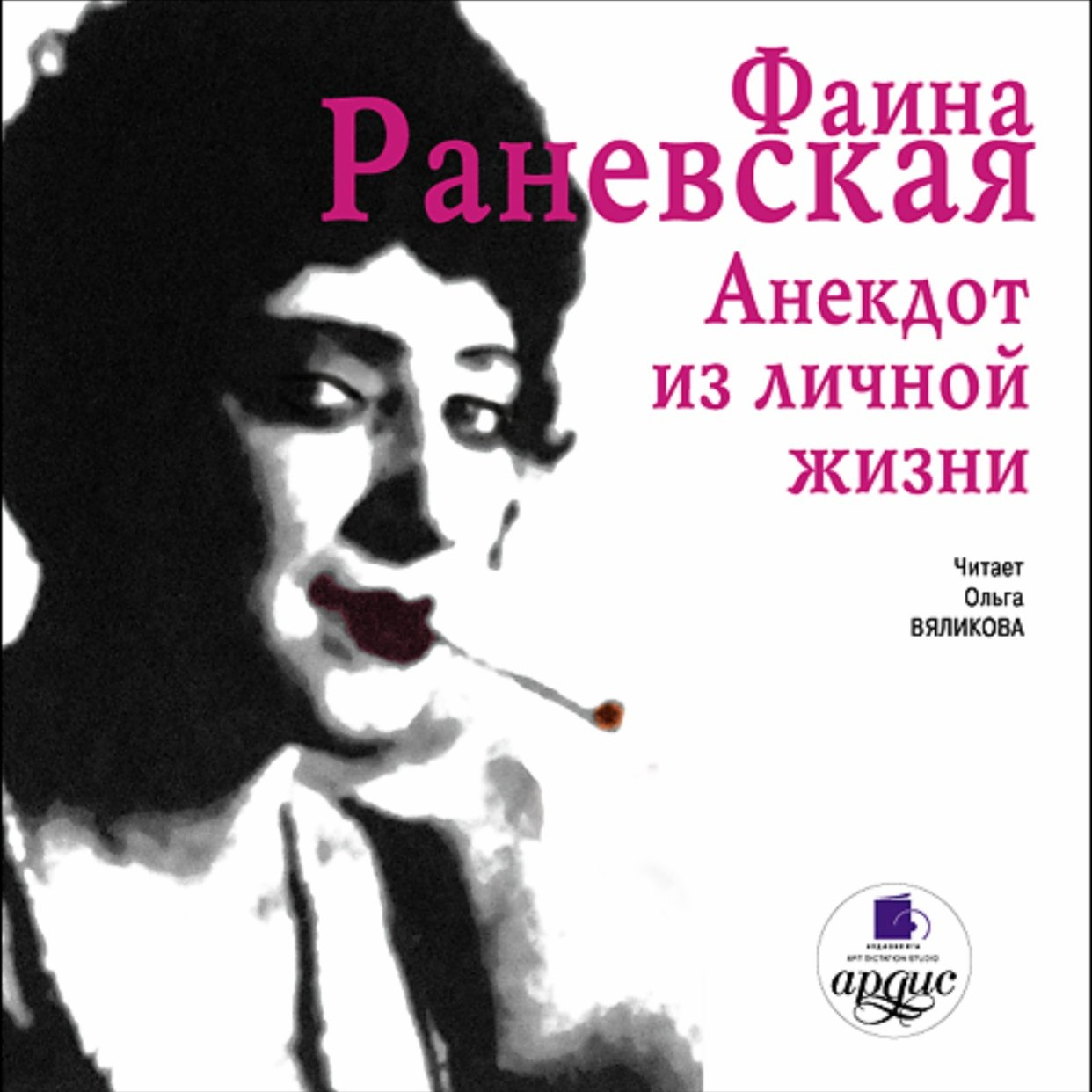 Фаина Раневская. Анекдот из личной жизни