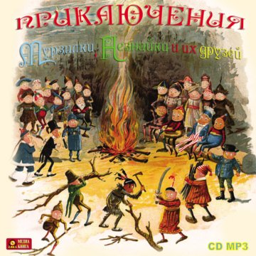 Приключения Мурзилки, Незнайки и их друзей