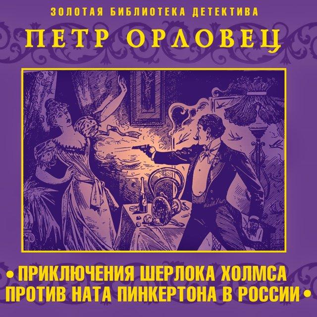 Приключения Шерлока Холмса против Ната Пинкертона
