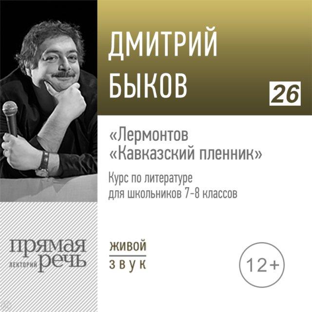 Лермонтов: кавказский пленник. Литература. 7-8 класс