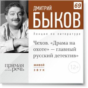 Чехов. «Драма на охоте» - главный русский детектив