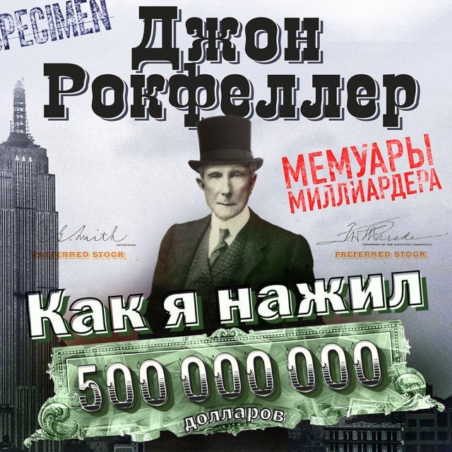 Как я нажил 500000000 долларов. Мемуары миллиардера