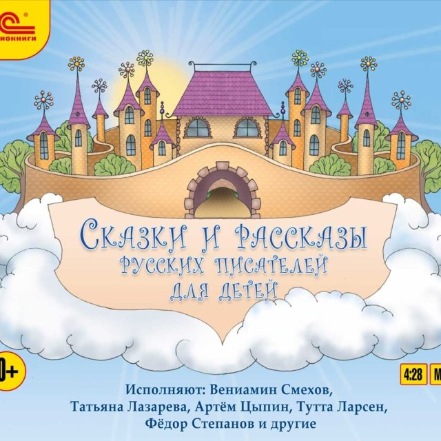 Сказки и рассказы русских писателей для детей