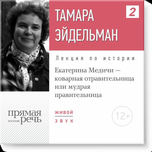 Екатерина Медичи - коварная отравительница или мудрая правительница?
