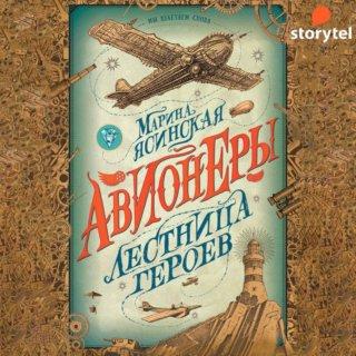 Авионеры. 3. Лестница героев