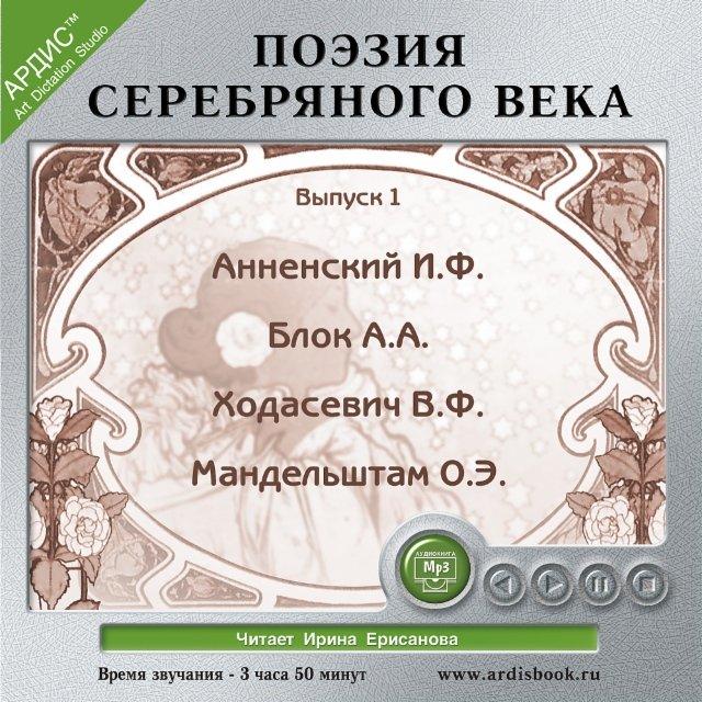 Поэзия Серебряного века. Выпуск 1