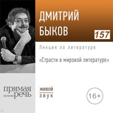 Страсти в мировой литературе. Лекция в Екатеринбурге