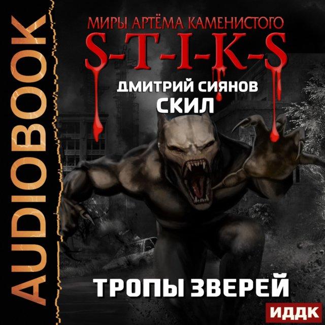 Миры Артёма Каменистого. S-T-I-K-S. Скил. Книга 2. Тропы зверей