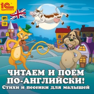 Читаем и поем по-английски! Песенки и стихи для малышей