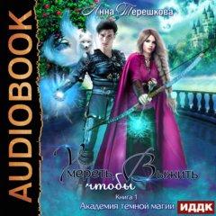 Академия темной магии. Книга 1. Умереть, чтобы выжить