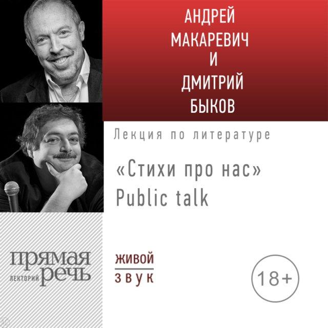 «Стихи про нас» Public talk