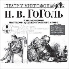 Н.В. Гоголь в исполнении мастеров художественного слова