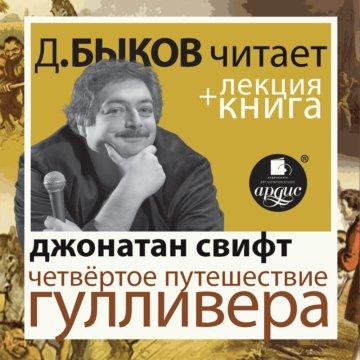 Четвёртое путешествие Гулливера + лекция Дмитрия Быкова