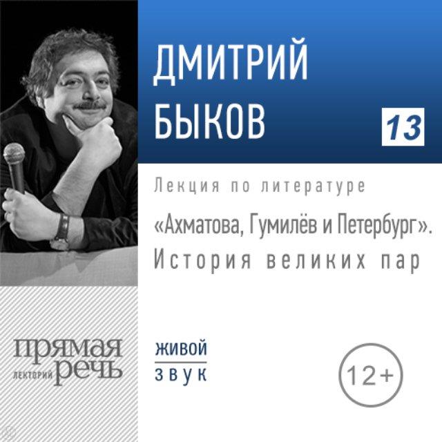 Ахматова, Гумилёв и Петербург. История великих пар