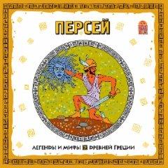 Легенды и мифы древней Греции. Персей