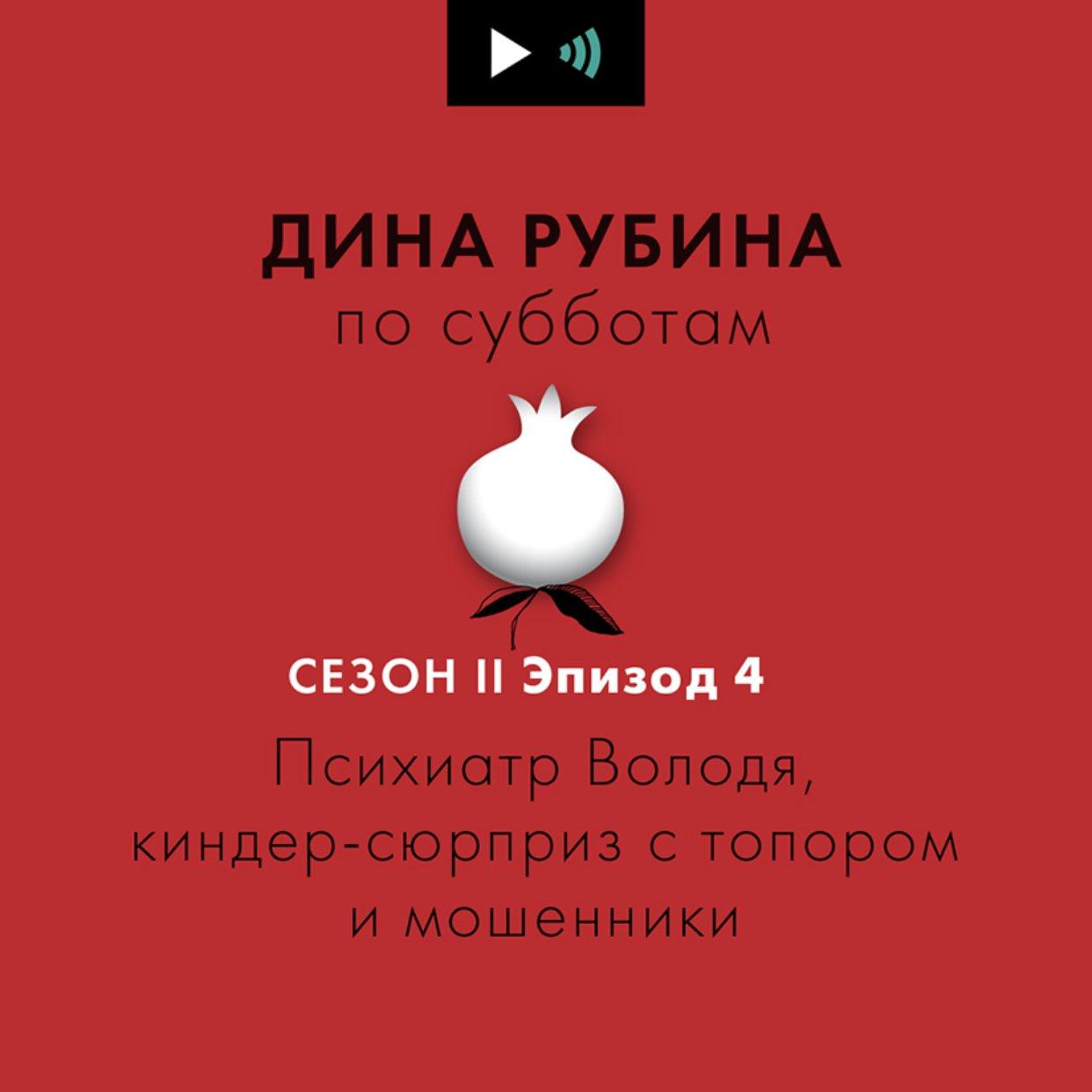 Психиатр Володя, киндер-сюрприз с топором и мошенники