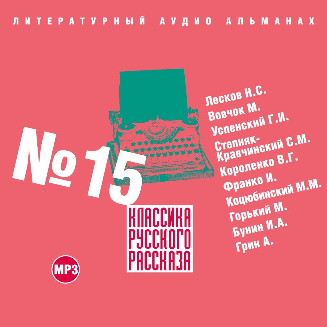 Классика русского рассказа № 15