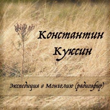 Экспедиция в Монголию (радиоэфир)