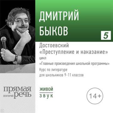 Достоевский «Преступление и наказание». Литература. 9-11 класс