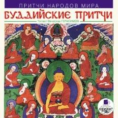 Буддийские притчи