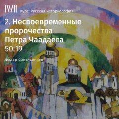 Несвоевременные пророчества Петра Чаадаева