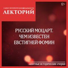 Русский Моцарт. Чем известен Евстигней Фомин